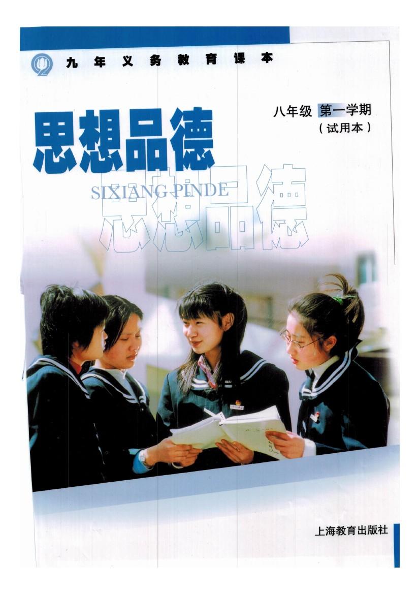 沪教版八年级思想品德亚博appios下载链接