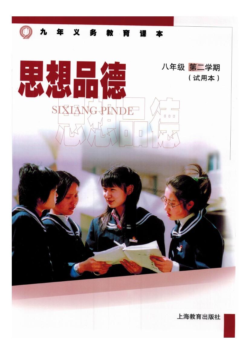 沪教版八年级思想品德下册