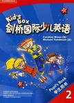 剑桥国际少儿英语Kid's Box2