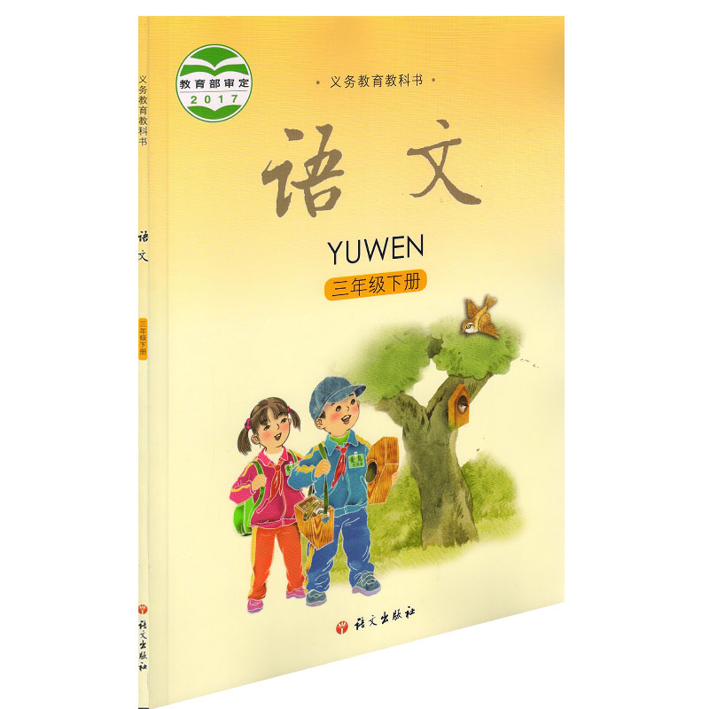 语文版三年级语文下册(2017新版)